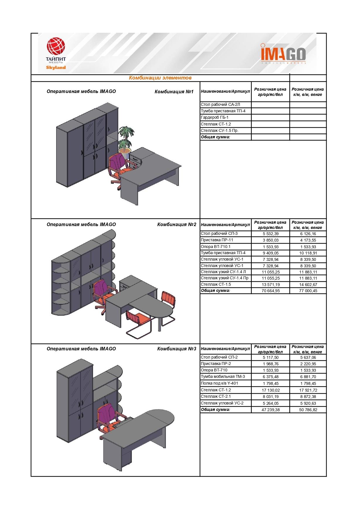 Компоновки-ассортимента-мебели-Имаго